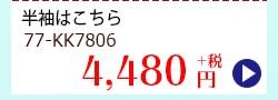フリル半袖ニット 77-KK7806