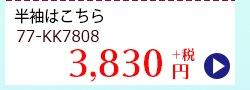 タック切替え 半袖カットソー 77-KK7808