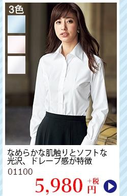 長袖シャツ 01100