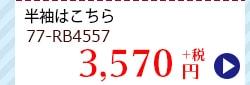 半袖ブラウス 77-RB4557
