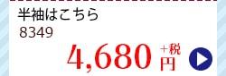 半袖リボンブラウス 8349