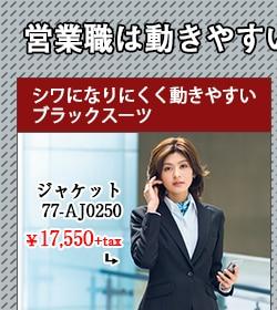 ジャケット 77-AJ0250