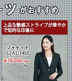 ジャケット GJAL-1453