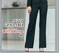 パンツ GPAL-1451
