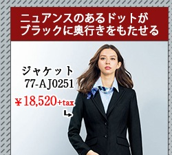 ジャケット 77-AJ0251