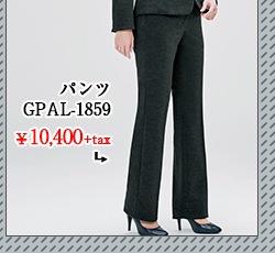 パンツ GPAL-1859