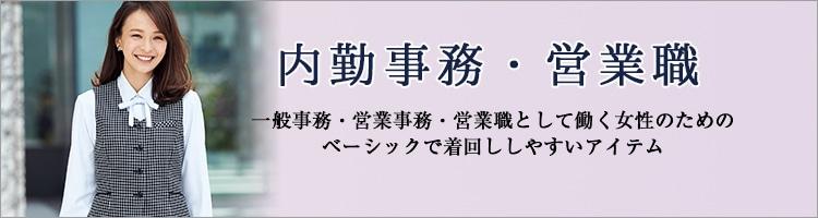 内勤事務・営業職アイテム
