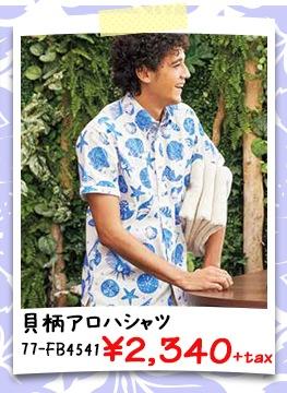 アロハシャツ(貝柄) [男女兼用] 77-FB4541U
