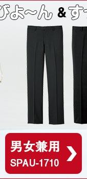 ウエストびよ〜ん楽パンツ[男女兼用] SPAU-1710