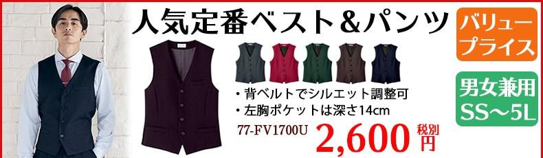 ベスト 【男女兼用】 77-FV1700U
