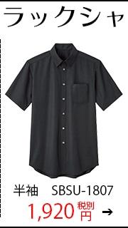 シャツ 半袖 [男女兼用] SBSU-1807