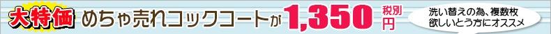 大特価めちゃ売れコックコートが1,350円