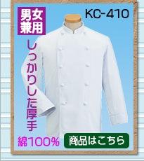 長袖コックコートKC-410