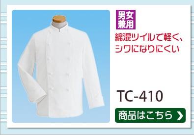 ポリエステル混長袖コックコートTC-410