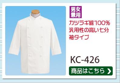 七分袖コックコートKC-426