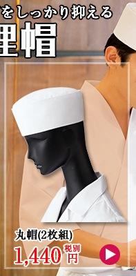 コック帽[男女兼用]15