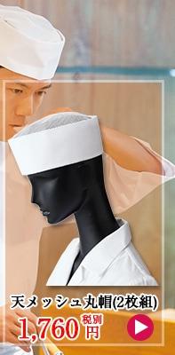 丸帽[男女兼用]20