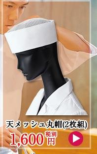 天メッシュ帽[男女兼用]3
