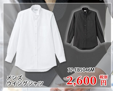 メンズウイングシャツ[男性用] 77-FB5046M