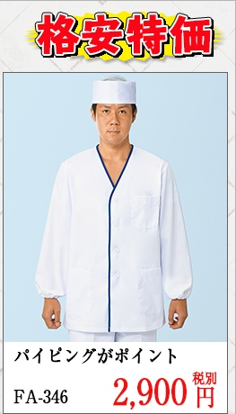 【特価】衿無し調理衣 長袖 [男性用] FA-346