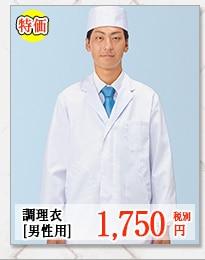 調理衣 長袖[男性用]FA-310
