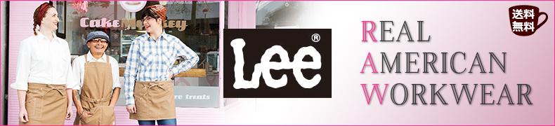 古き良きアメリカの伝統、Lee