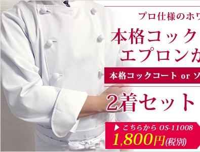8分袖コックコート 2枚セット [男女兼用] OS-11008