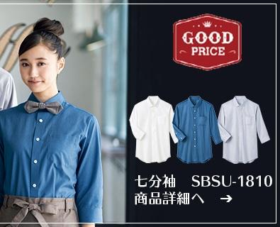 ブロードオープンカラー七分袖シャツ