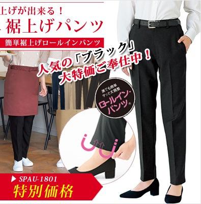 簡単裾上げ ロールインパンツ[男女兼用] SPAU-1801