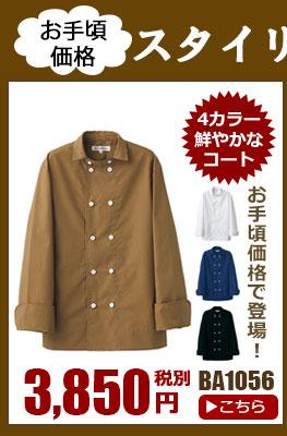コート [男女兼用] BA1056