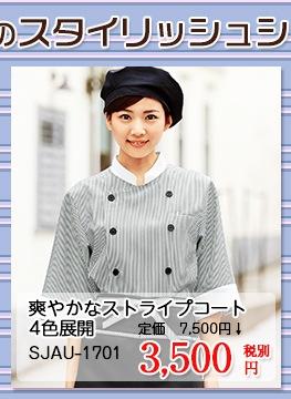 ショップコート 七分袖 [男女兼用] SJAU-1701