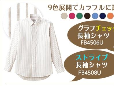 ストライプ長袖シャツ [男女兼用] 77-FB4508U