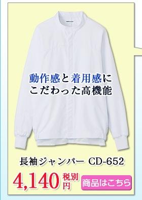 長袖ジャンパーCD-652