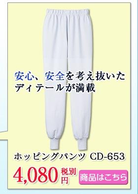 ホッピングパンツCD-653