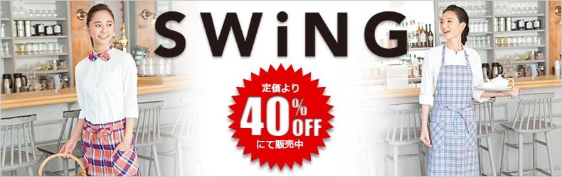 SWING♪定価より40%OFF