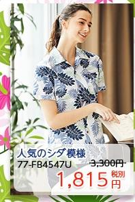 アロハシャツ(シダ) 半袖 [男女兼用] 77-FB4547U