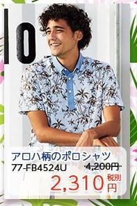 アロハプリントポロシャツ [男女兼用] 77-FB4524U
