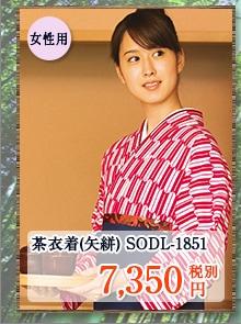 茶衣着(矢絣) SODL-1851