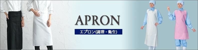 エプロン(調理・衛生)