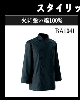 コックコート [男女兼用] BA1041