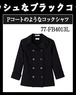レディスコックシャツ[女性用] 77-FB4013L
