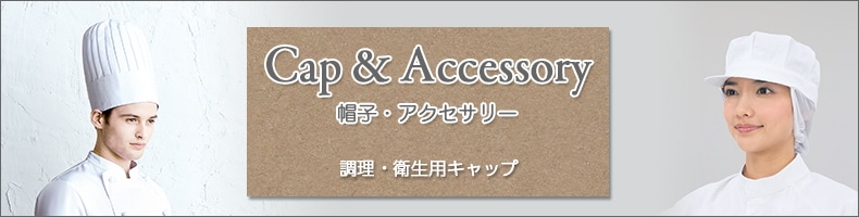 帽子・アクセサリー(調理・衛生キャップ)