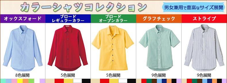男女兼用カラーシャツコレクション