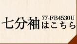 ブロードオープンカラー七分袖シャツ [男女兼用] 77-FB4530U