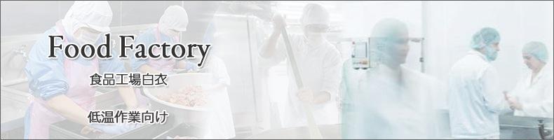 食品工場白衣(低温作業向け)