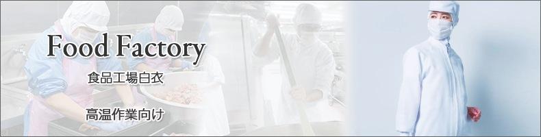 食品工場白衣(高温作業向け)
