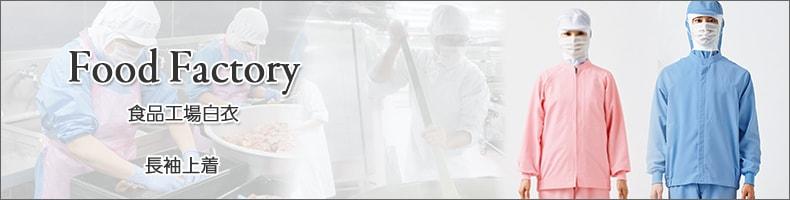 食品工場白衣(長袖上着)