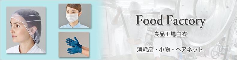 食品工場白衣(消耗品・小物・エアネット)