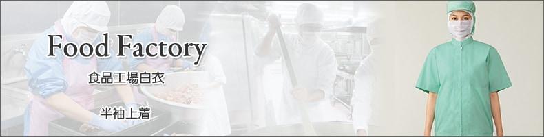 食品工場白衣(半袖上着)