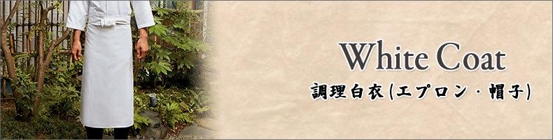 調理白衣(エプロン・帽子)